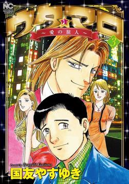 ウタ★マロ~愛の旅人~ 3-電子書籍