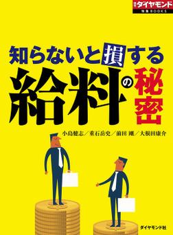 給料の秘密-電子書籍