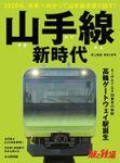 旅と鉄道 2020年増刊3月号 山手線新時代