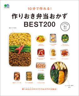 10分で作れる!作りおき弁当おかず BEST200-電子書籍