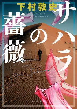 サハラの薔薇-電子書籍