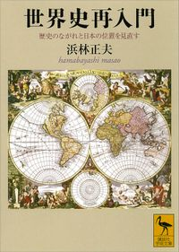 世界史再入門 歴史のながれと日本の位置を見直す(講談社学術文庫)