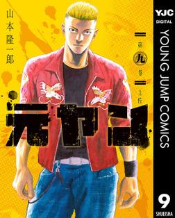 元ヤン 9-電子書籍