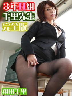 3年H組千里先生完全版 翔田千里-電子書籍