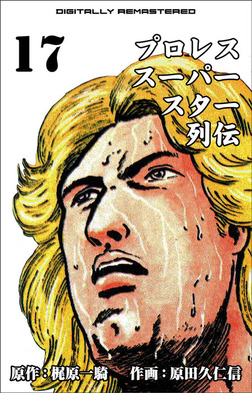 プロレススーパースター列伝【デジタルリマスター】 17-電子書籍