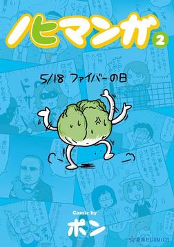 ノヒマンガ(2)-電子書籍