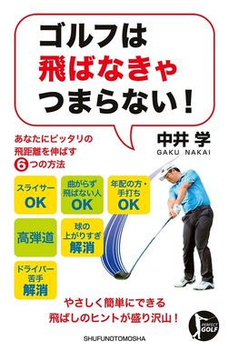 ゴルフは飛ばなきゃつまらない!-電子書籍