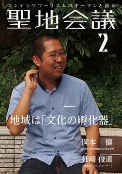 聖地会議 VOL.2-電子書籍