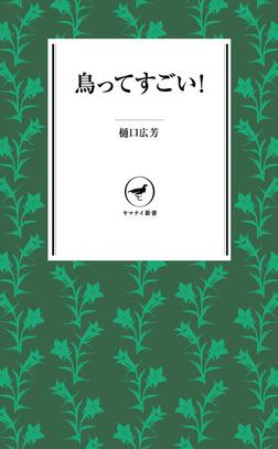 ヤマケイ新書 鳥ってすごい!-電子書籍