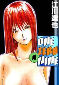 ONE ZERO NINE 4巻