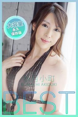 BEST / 秋月小町-電子書籍