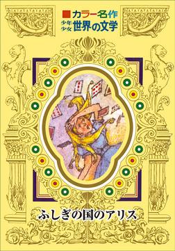 カラー名作 少年少女世界の文学 ふしぎの国のアリス-電子書籍
