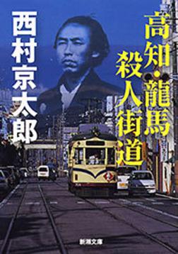 高知・龍馬 殺人街道-電子書籍
