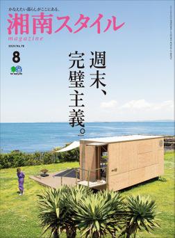 湘南スタイルmagazine 2019年8月号 第78号-電子書籍