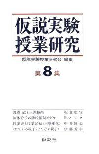 仮説実験授業研究 第2期 8