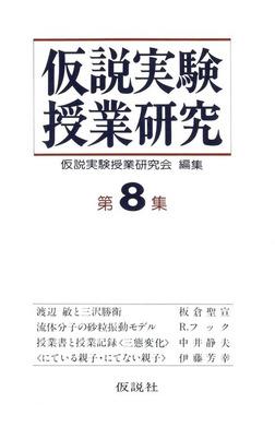 仮説実験授業研究 第2期 8-電子書籍