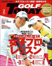 GOLF TODAY 2019年2月号