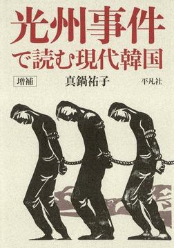 増補 光州事件で読む現代韓国-電子書籍