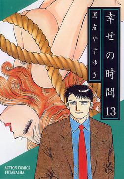 幸せの時間 13巻-電子書籍