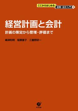 経営計画と会計-電子書籍