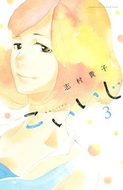 こいいじ(3)-電子書籍