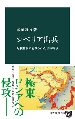 シベリア出兵 近代日本の忘れられた七年戦争-電子書籍