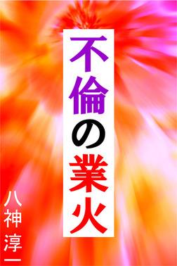 不倫の業火-電子書籍