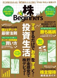 100%ムックシリーズ 株 for Beginners 2017