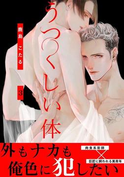 うつくしい体(3)-電子書籍