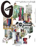 GINZA(ギンザ) 2020年 7月号 [おしゃれ秘密基地 クローゼットスナップ!]