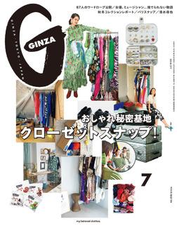 GINZA(ギンザ) 2020年 7月号 [おしゃれ秘密基地 クローゼットスナップ!]-電子書籍