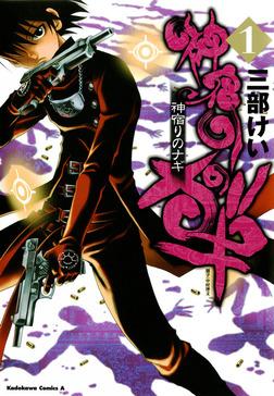 神宿りのナギ(1)-電子書籍