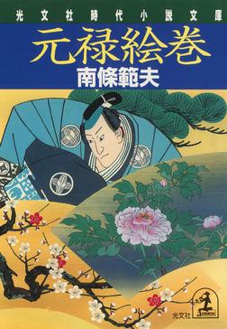 元禄絵巻-電子書籍