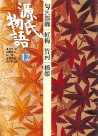 源氏物語 12 古典セレクション