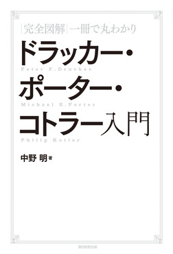 完全図解 一冊で丸わかり ドラッカー・ポーター・コトラー入門-電子書籍