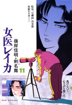 女医レイカ 11巻-電子書籍