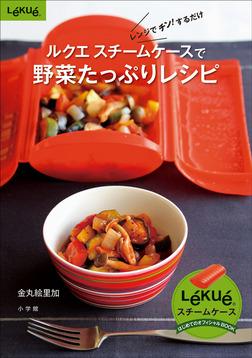 ルクエ スチームケースで野菜たっぷりレシピ-電子書籍