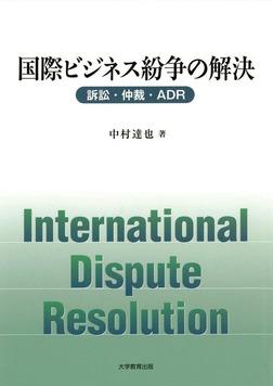 国際ビジネス紛争の解決 : 訴訟・仲裁・ADR-電子書籍