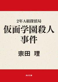 2年A組探偵局(角川文庫)