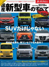 ニューモデル速報 統括シリーズ 2019年 国産新型車のすべて