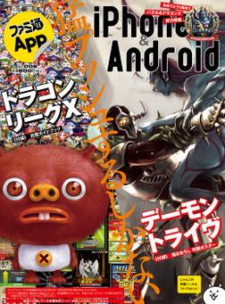 ファミ通App iPhone & Android No.006-電子書籍