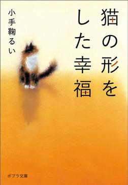猫の形をした幸福-電子書籍