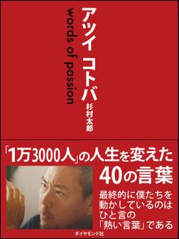 アツイコトバ-電子書籍