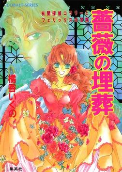 有閑探偵コラリーとフェリックスの冒険 薔薇の埋葬-電子書籍