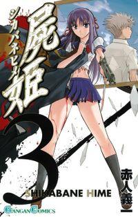 屍姫 3巻
