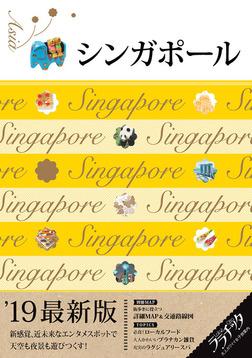 ララチッタ  シンガポール(2019年版)-電子書籍