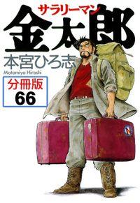 サラリーマン金太郎【分冊版】 66