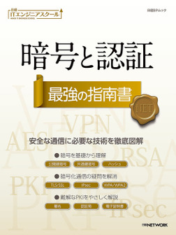 日経ITエンジニアスクール 暗号と認証 最強の指南書-電子書籍