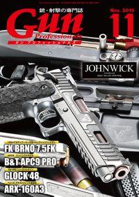 月刊Gun Professionals2019年11月号
