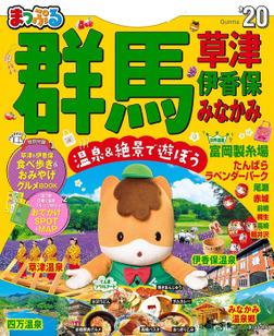 まっぷる 群馬 草津 伊香保・みなかみ'20-電子書籍
